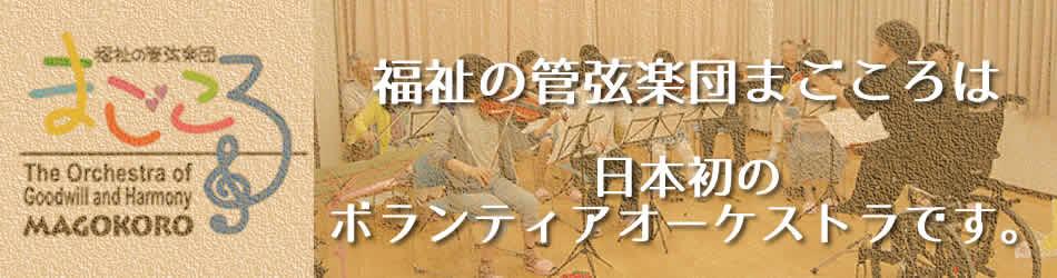 福祉の管弦楽団まごころは日本初のボランティアオーケストラです。